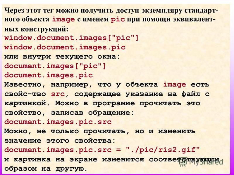 4 Через этот тег можно получить доступ экземпляру стандартного объекта image с именем pic при помощи эквивалентных конструкций: window.document.images[