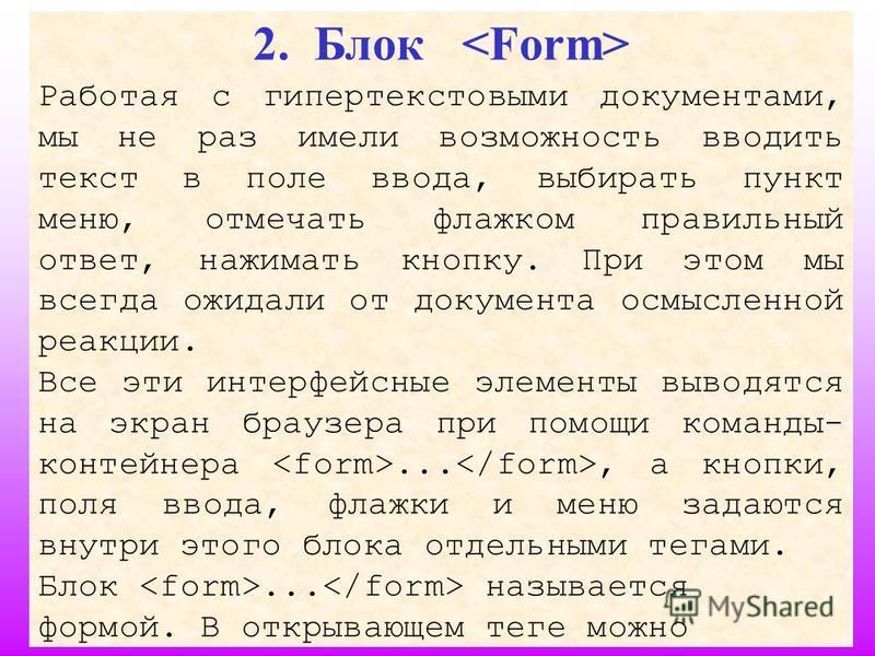 5 2. Блок Работая с гипертекстовыми документами, мы не раз имели возможность вводить текст в поле ввода, выбирать пункт меню, отмечать флажком правильный ответ, нажимать кнопку. При этом мы всегда ожидали от документа осмысленной реакции. Все эти инт