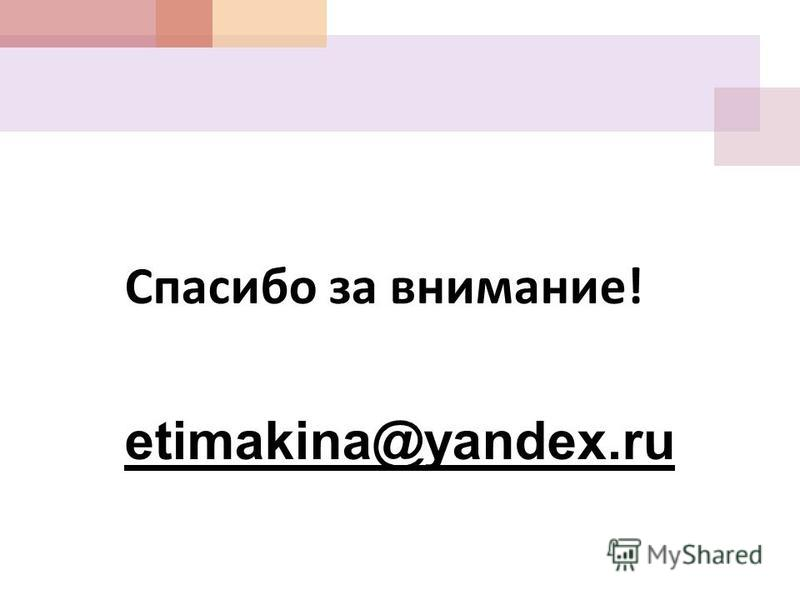Спасибо за внимание ! etimakina@yandex.ru