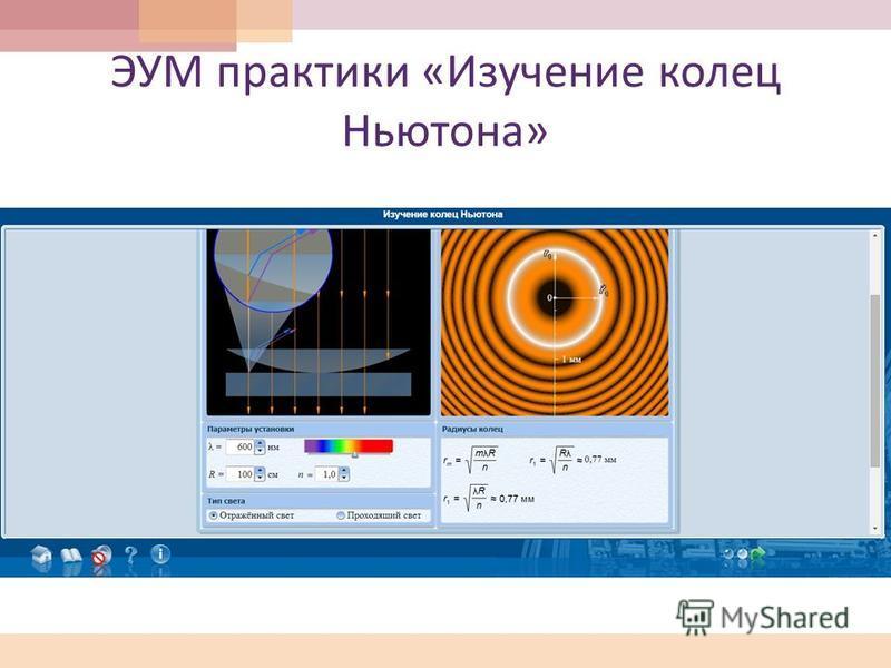 ЭУМ практики « Изучение колец Ньютона »