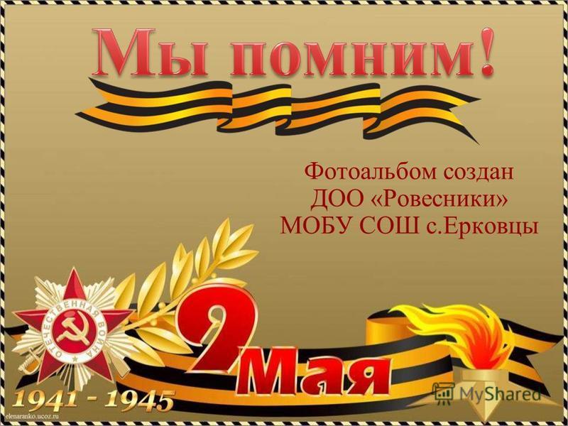 Фотоальбом создан ДОО «Ровесники» МОБУ СОШ с.Ерковцы