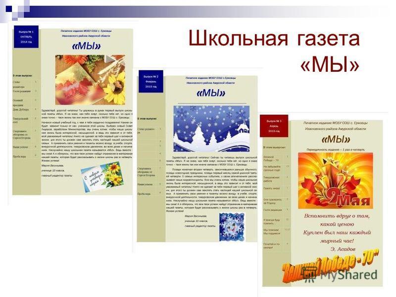 Школьная газета «МЫ»