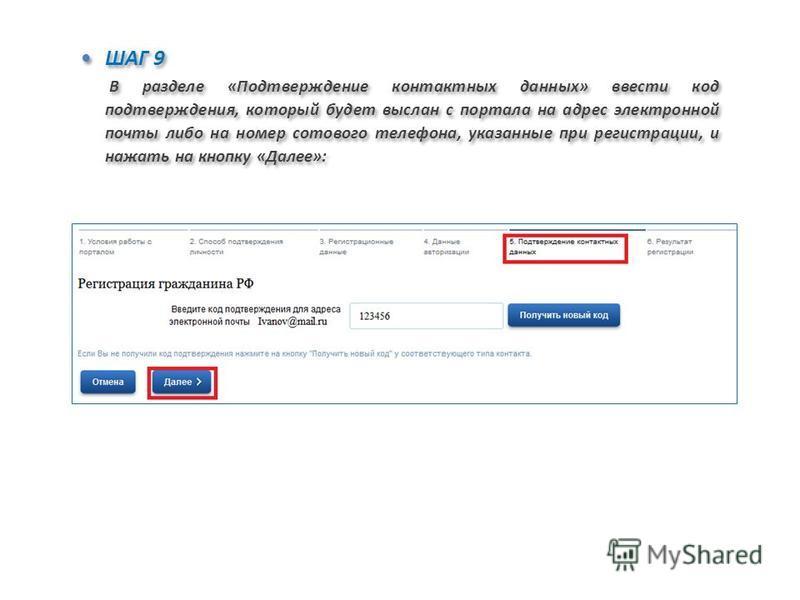 ШАГ 9 В разделе «Подтверждение контактных данных» ввести код подтверждения, который будет выслан с портала на адрес электронной почты либо на номер сотового телефона, указанные при регистрации, и нажать на кнопку «Далее»: ШАГ 9 В разделе «Подтвержден