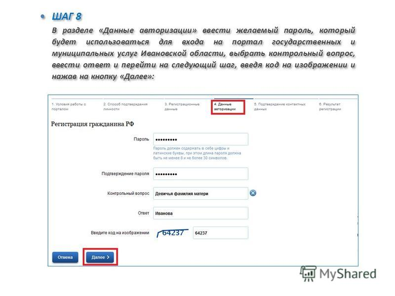 ШАГ 8 В разделе «Данные авторизации» ввести желаемый пароль, который будет использоваться для входа на портал государственных и муниципальных услуг Ивановской области, выбрать контрольный вопрос, ввести ответ и перейти на следующий шаг, введя код на