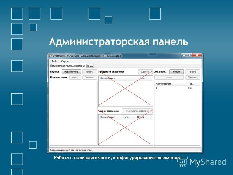 Администраторская панель Работа с пользователями, конфигурирование экзаменов