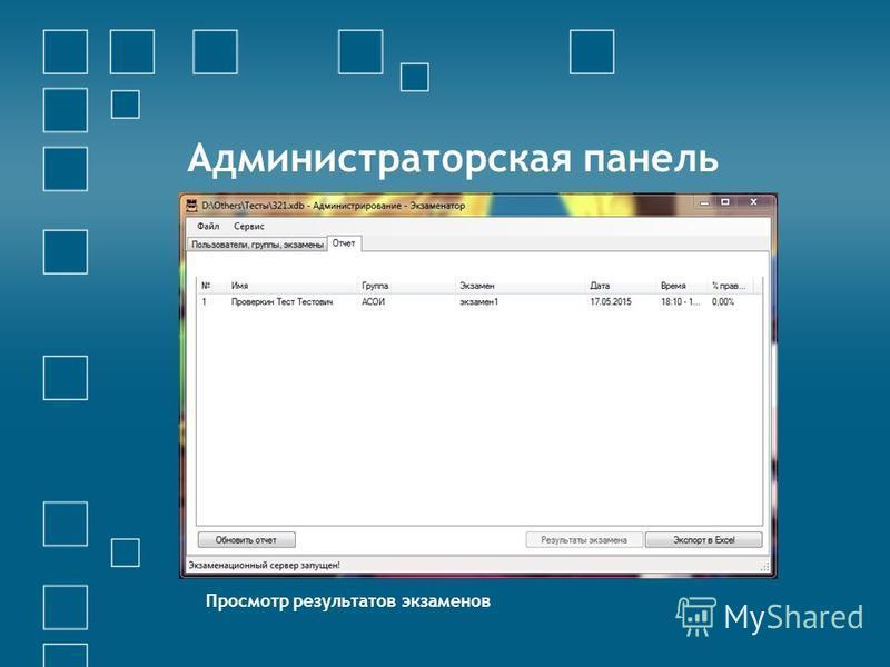 Администраторская панель Просмотр результатов экзаменов