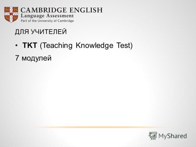 ДЛЯ УЧИТЕЛЕЙ TKT (Teaching Knowledge Test) 7 модулей