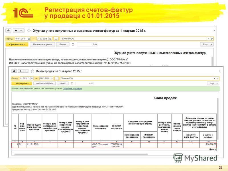 26 Регистрация счетов-фактур у продавца с 01.01.2015