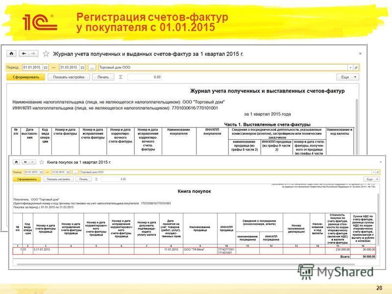 28 Регистрация счетов-фактур у покупателя с 01.01.2015