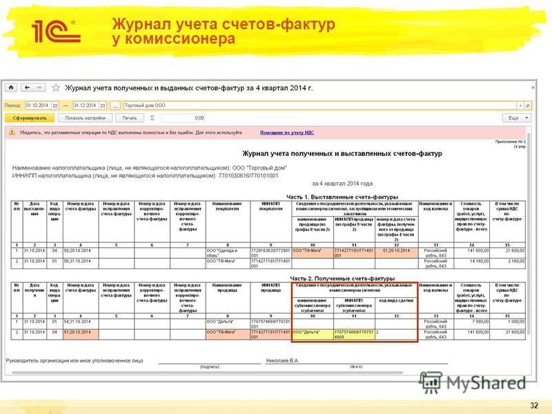32 Журнал учета счетов-фактур у комиссионера