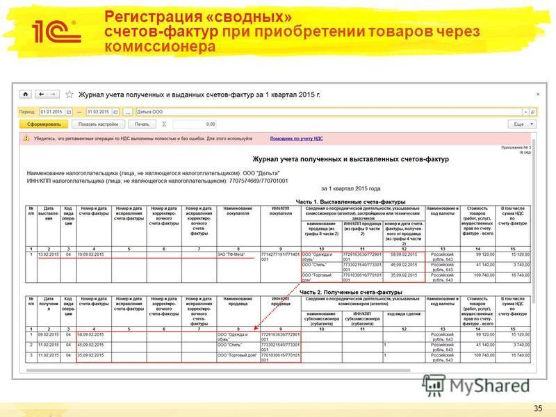 35 Регистрация «сводных» счетов-фактур при приобретении товаров через комиссионера