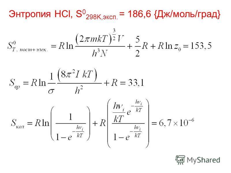 Энтропия НСl, S 0 298K,эксп. = 186,6 {Дж/моль/град}
