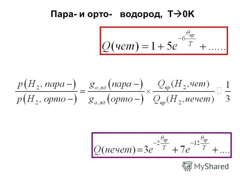 Пара- и орто- водород, Т 0K