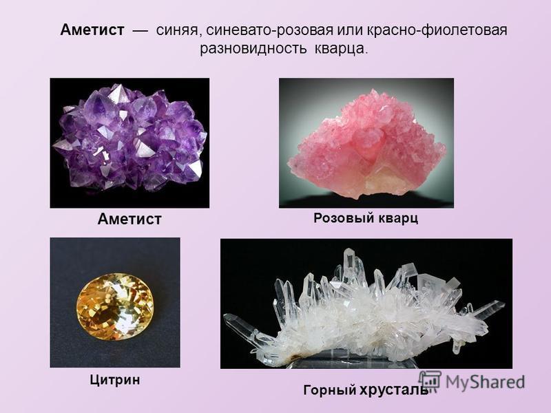 Аметист синяя, синевато-розовая или красно-фиолетовая разновидность кварца. Цитрин Розовый кварц Горный хрусталь Аметист