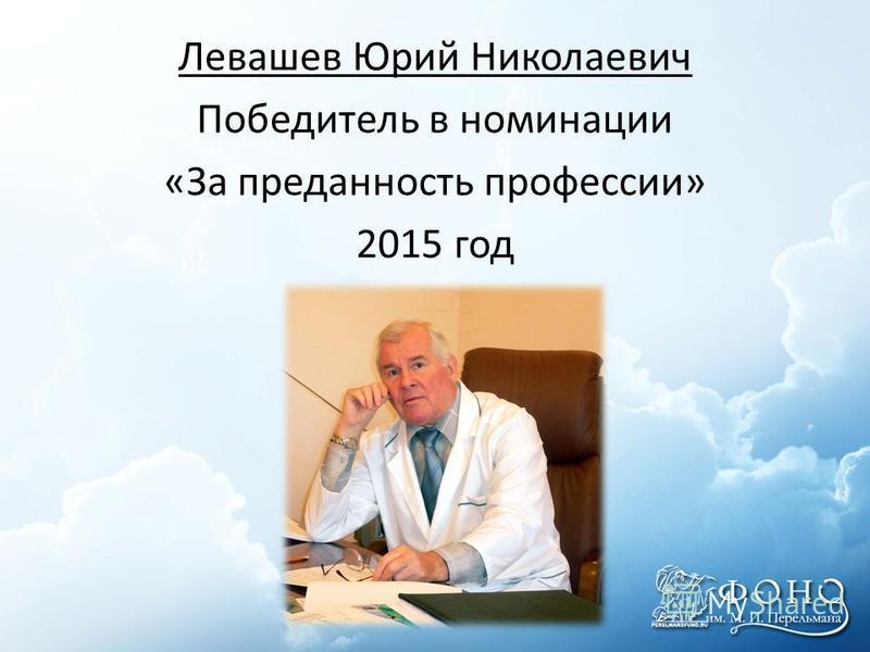 Левашев Юрий Николаевич Победитель в номинации «За преданность профессии» 2015 год