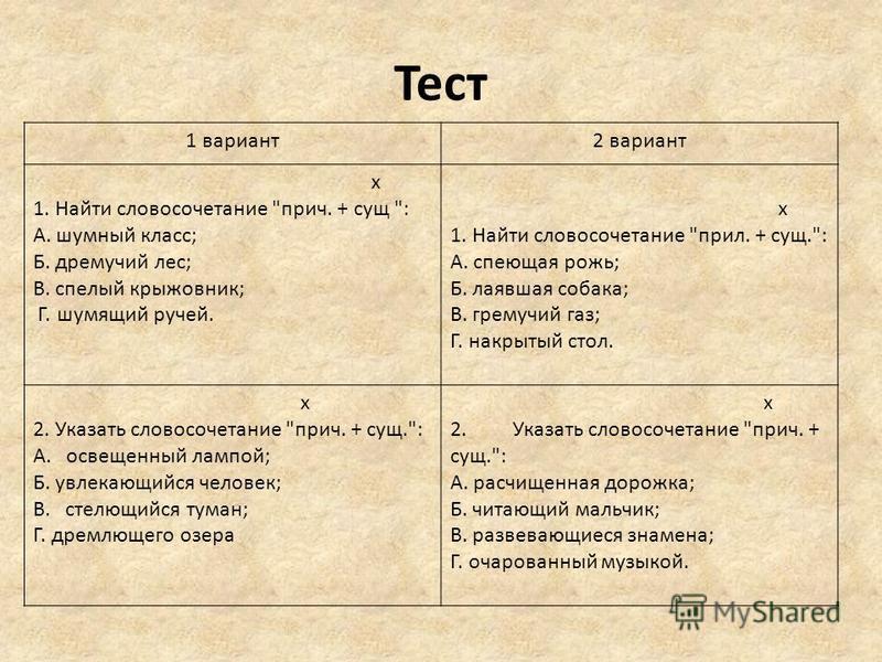 Тест 1 вариант 2 вариант х 1. Найти словосочетание