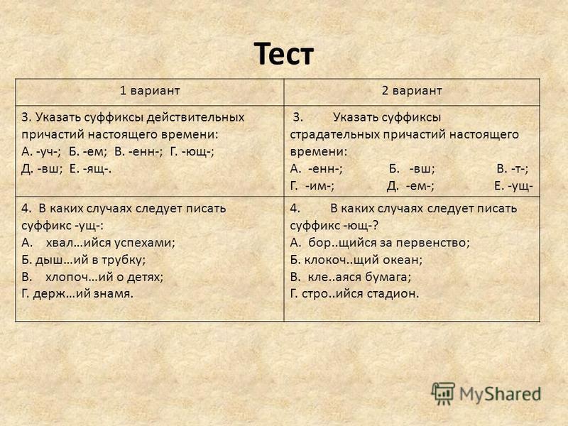 Тест 1 вариант 2 вариант 3. Указать суффиксы действительных причастий настойящего времени: А. -уч-; Б. -ем; В. -ен-; Г. -ющ-; Д. -вш; Е. -ящ-. 3. Указать суффиксы астрандательных причастий настойящего времени: А. -ен-; Б. -вш; В. -т-; Г. -им-; Д. -ем
