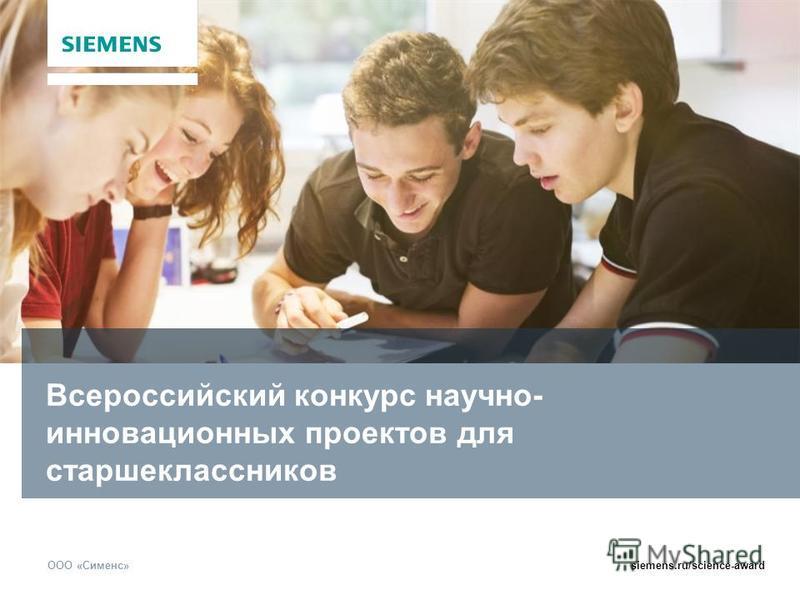 ООО «Сименс»siemens.ru/science-award Всероссийский конкурс научно- инновационных проектов для старшеклассников