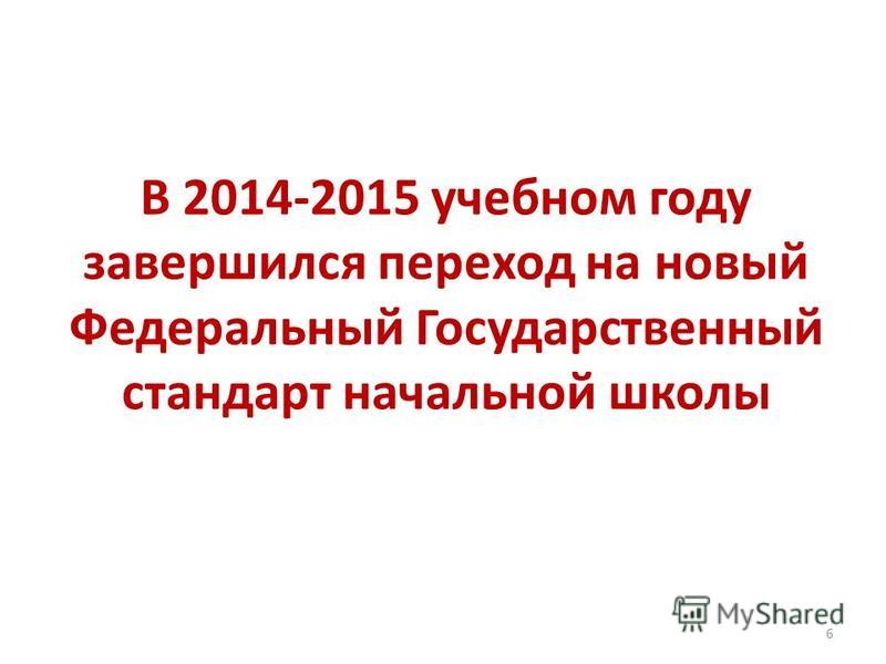 В 2014-2015 учебном году завершился переход на новый Федеральный Государственный стандарт начальной школы 6