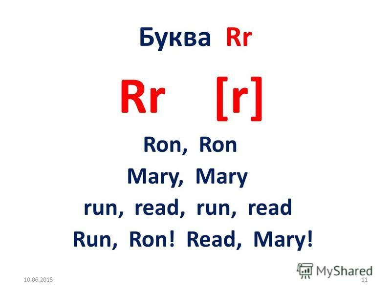 Буква Rr Rr [r] Ron, Ron Mary, Mary run, read, run, read Run, Ron! Read, Mary! 10.06.201511