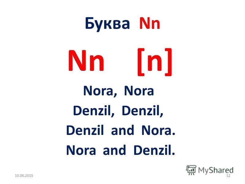 Буква Nn Nn [n] Nora, Nora Denzil, Denzil, Denzil and Nora. Nora and Denzil. 10.06.201512