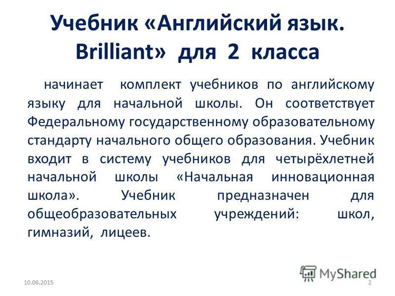 Английский язык 2 класс школа россии учебник скачать