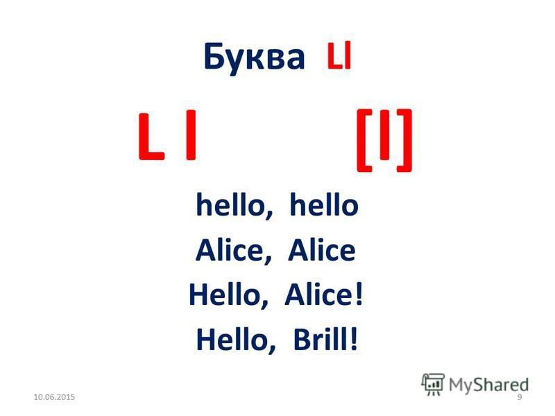Буква Ll L l [l] hello, hello Alice, Alice Hello, Alice! Hello, Brill! 10.06.20159