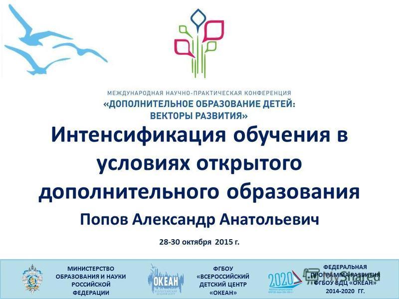 Интенсификация обучения в условиях открытого дополнительного образования Попов Александр Анатольевич