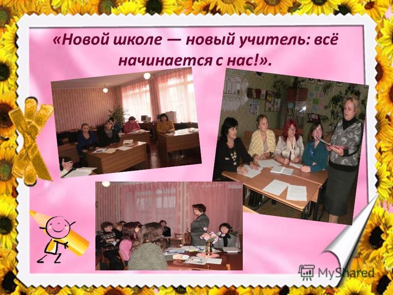 «Новой школе новый учитель: всё начинается с нас!».