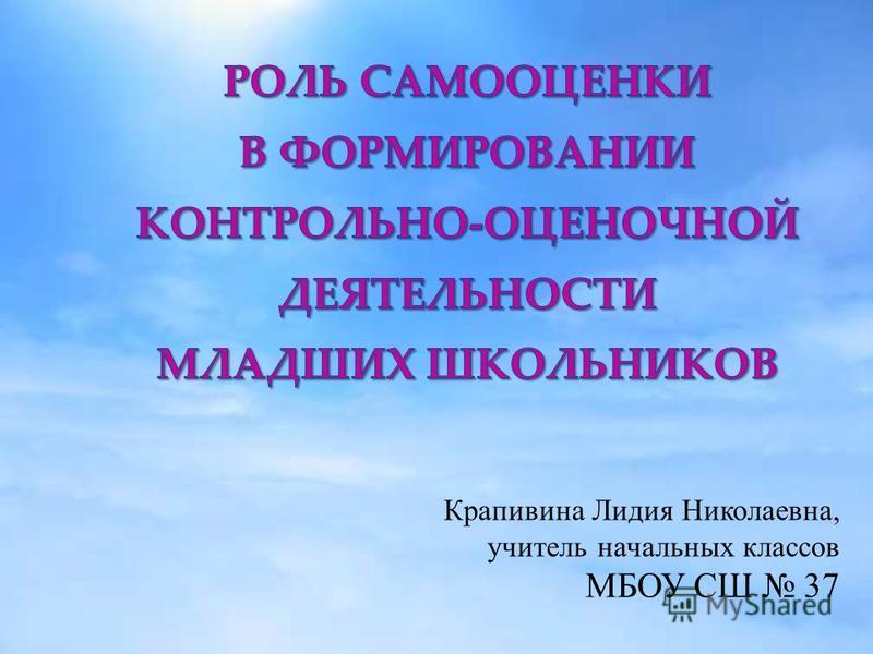 Крапивина Лидия Николаевна, учитель начальных классов МБОУ СШ 37