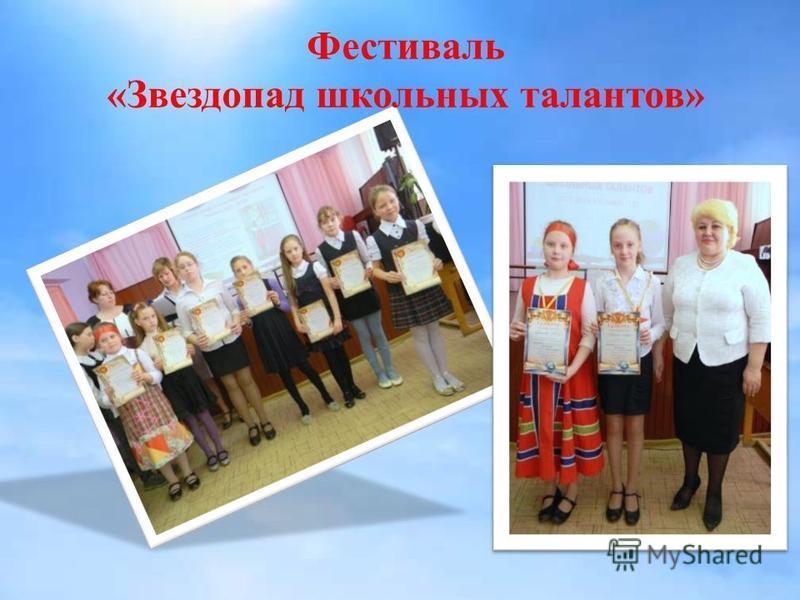 Фестиваль «Звездопад школьных талантов»