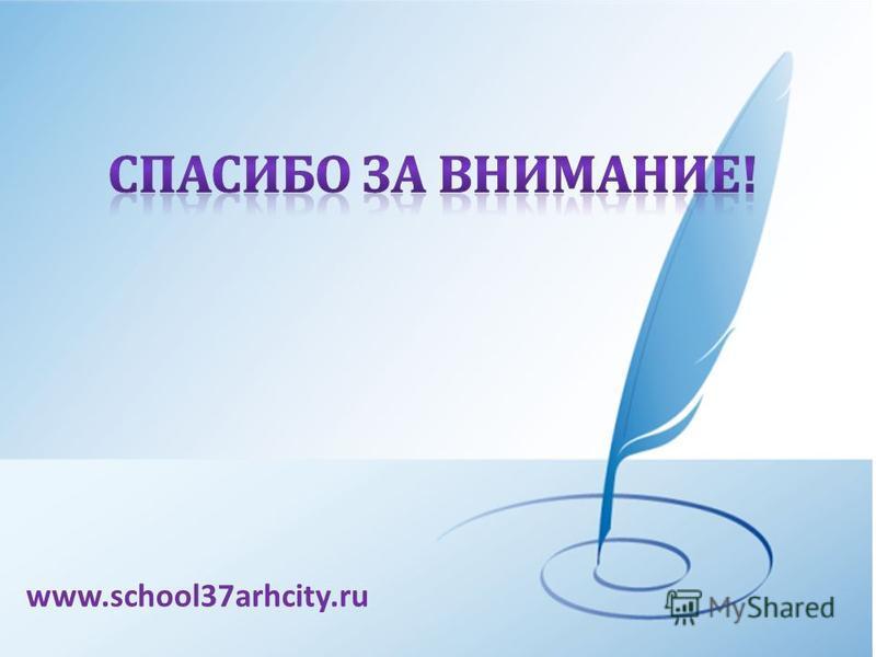 www.school37arhcity.ru