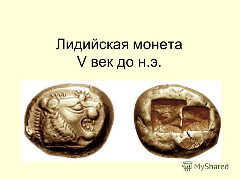Лидийская монета V век до н.э.