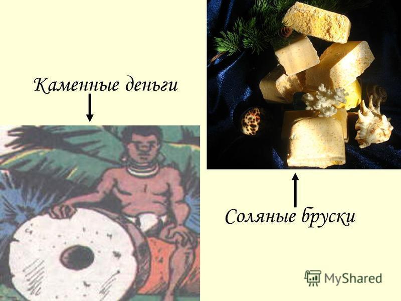 Каменные деньги 04.12.2015 Соляные бруски