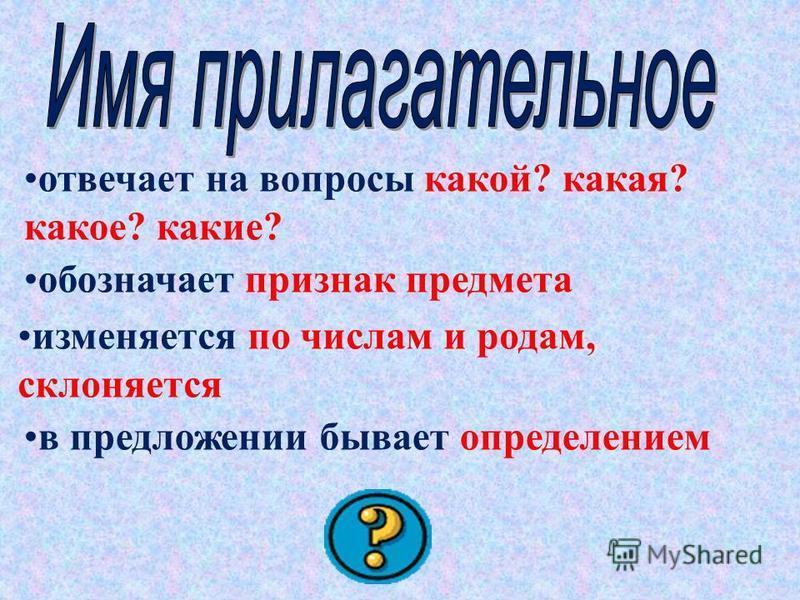 отвечает на вопросы какой? какая? какое? какие? обозначает признак предмета изменяется по числам и родам, склоняется в предложении бывает определением