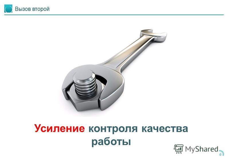 Вызов второй 6 Усиление контроля качества работы