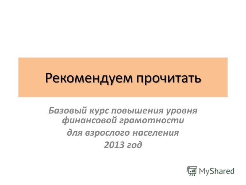 Рекомендуем прочитать Базовый курс повышения уровня финансовой грамотности для взрослого населения 2013 год