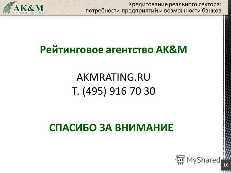 16 Рейтинговое агентство AK&M AKMRATING.RU Т. (495) 916 70 30 СПАСИБО ЗА ВНИМАНИЕ