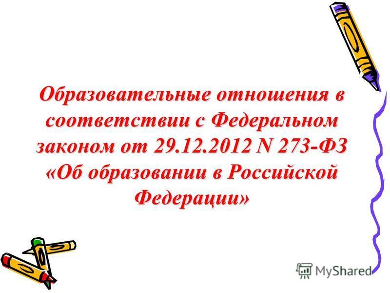 Образовательные отношения в соответствии с Федеральном законом от 29.12.2012 N 273-ФЗ «Об образовании в Российской Федерации»