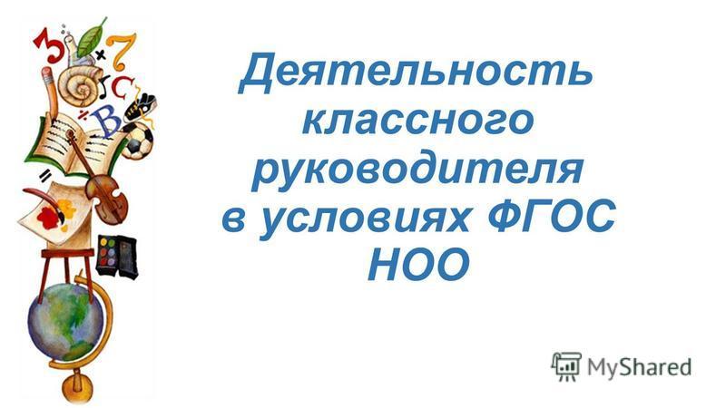 Деятельность классного руководителя в условиях ФГОС НОО