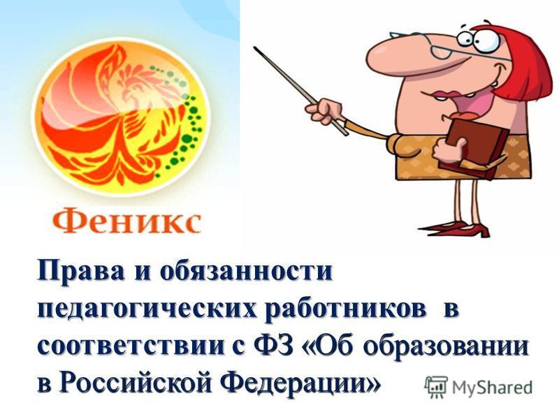 Права и обязанности педагогических работников в соответствии с ФЗ «Об образовании в Российской Федерации»