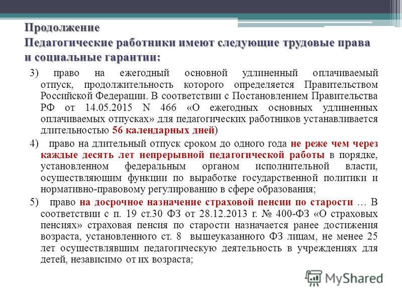 Продолжение Педагогические работники имеют следующие трудовые права и социальные гарантии: 3) право на ежегодный основной удлиненный оплачиваемый отпуск, продолжительность которого определяется Правительством Российской Федерации. В соответствии с По