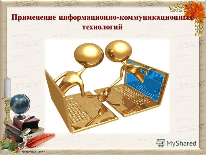Применение информационно-коммуникационных технологий