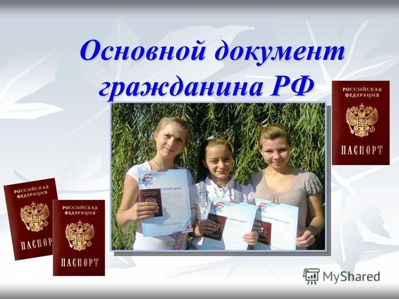 Основной документ гражданина РФ Основной документ гражданина РФ