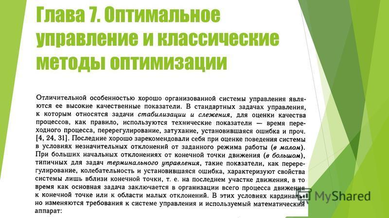 Глава 7. Оптимальное управление и классические методы оптимизации