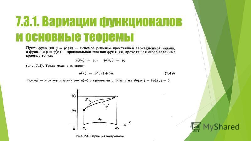 7.3.1. Вариации функционалов и основные теоремы