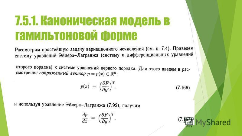 7.5.1. Каноническая модель в гамильтоновой форме