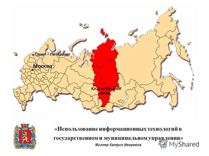 «Использование информационных технологий в государственном и муниципальном управлении» Миллер Катрин Игоревна