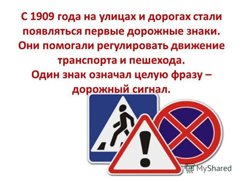 С 1909 года на улицах и дорогах стали появляться первые дорожные знаки. Они помогали регулировать движение транспорта и пешехода. Один знак означал целую фразу – дорожный сигнал.