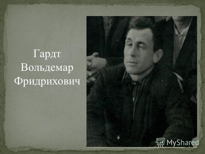 Гардт Вольдемар Фридрихович